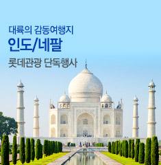 대륙의 감동 인도&네팔
