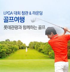 LPGA 골프 모음