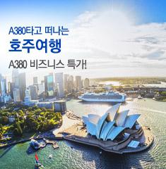 A380 호주여행