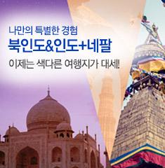 미주 북인도&인도+네팔